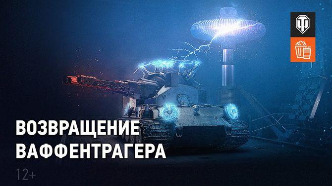 Безумный инженер Макс фон Кригер возвращается — анонсирован следующий ивент в World of Tanks