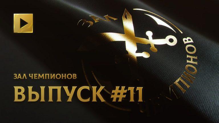 Гостем нового выпуска утреннего шоу «Зал Чемпионов» от RuHub в рамках TI10 станет редактор Cybersport.ru
