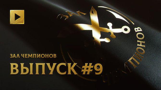 Nongrata станет гостем девятого выпуска утреннего шоу «Зал Чемпионов»