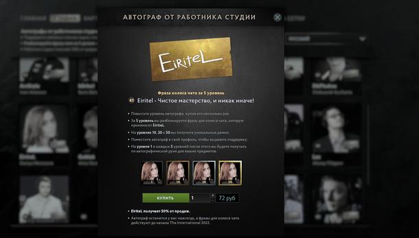 «Скорую! Скорую! ВРАЧА!» — Valve добавила в Dota 2 фразы русскоязычных кастеров TI10